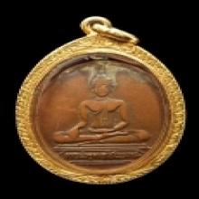 เหรียญพระพุทธชินวงศ์  หลวงพ่อโสก  วัดปากคลองบางครก