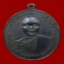 เหรียญหลวงพ่อคูณ วัดบ้านไร่ รุ่นเเรก ปี2512