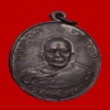 เหรียญรุ่น 1 หลวงพ่อแดง วัดเขาบันไดอิฐ  สวยแชมป์