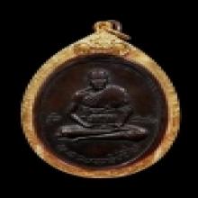 เหรียญหลวงพ่อเปิ่น วัดบางพระ ปี พ.ศ.2519