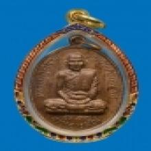เหรียญสมาชิกศิษย์วัยรุ่นหลวงพ่อกุหลาบสวยแชมป์ 1ใน127 เหรียญ