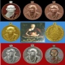 เหรียญครูบากฤษดา วัดสันพระเจ้าแดง ชุดเลข๘