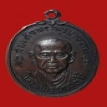 เหรียญสมเด็จพุฒาจารย์โต ปี2517