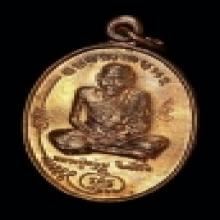 เหรียญมนต์พระกาฬ หลวงปู่หมุน ( 1 )