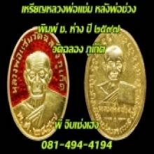 เหรียญลพ.แช่ม หลังพ่อช่วง พิมพ์ ช.ห่าง  เงินกะไหล่ทองลงยาแดง