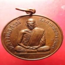 เหรียญหลวงพ่อสงฆ์รุ่นแรกปี2502