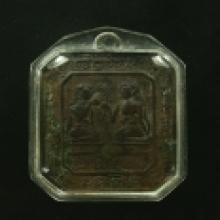 เหรียญพระแม่โพสพ ล.พ.เชย วัดท่าควาย