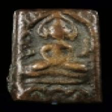 พระหลวงปู่ศุข พิมพ์ประภามณฑลจิ๋ว วัดปากคลองมะขามเฒ่า