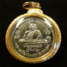 เหรียญมหาลาภ หลวงปู่สี เนื้ออัลปาก้า