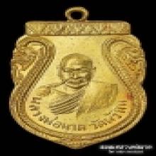 หลวงพ่อนาค หนวดป้าน เนื้อทองคำ พ.ศ.2499