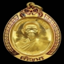 อายุยืนเนื้อทองคำ เลข ๒๒ (องค์ดารา) หลวงพ่อคูณ