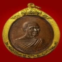 เหรียญหลวงปู่แย้ม รุ่นแรก สวยมากๆครับ พร้อมทองหนาเลยครับ