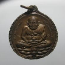 เหรียญเปิดโลก หลวงปู่ดู่
