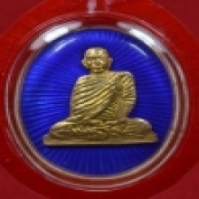 เหรียญหลวงปู้เฮี้ยง วัดป่า ชลบุรี