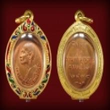 เหรียญรุ่นแรก หลวงพ่อจุ้ย วัดพงษาราม ปี2494
