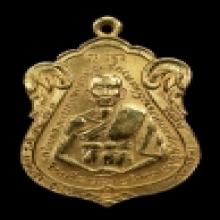 เหรียญรุ่นแรกหลวงพ่อณรงค์ วัดมะเกลือ เนื้อทองคำ