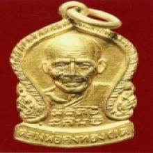 เหรียญเสมาหลังนางกวัก หลวงพ่อเต๋ วัดสามง่าม เนื้อทองคำ