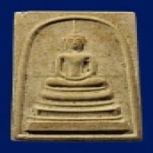 สมเด็จ ( พิมพ์ 5000 ใหญ่ #2 ) หลวงพ่อมุ่ย วัดดอนไร่ สุพรรณ