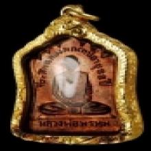 เหรียญฉลองมณฑปหลวงพ่อพรหม วัดช่องแค จ.นครสวรรค์ ปี 2514