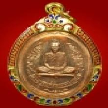 เหรียญรุ่นแรกหลวงปู่โต๊ะเนื้อนวะกะไหล่นาค สวยมากๆครับ
