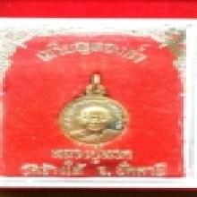 เหรียญเม็ดแตงปี๒๒ทองคำ
