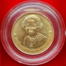 เหรียญสมเด็จย่าทองคำ