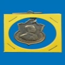 เหรียญในหลวง3รอบเนื้ออัลปาก้า ตอกโค้ด สว กับไม่ตอก แพ็คคู่