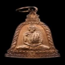 เหรียญหลวงพ่อพรหม วัดช่องแค รุ่นพิเศษ ปี2513