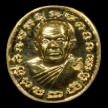 เม็ดแตงเนื้อทองคำ หลวงปู่บุญส่ง จ.จันทบุรี