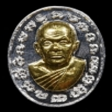 เม็ดแตงเนื้อเงินหน้าทองคำ หมายเลข40 หลวงปู่บุญส่ง จ.จันทบุรี