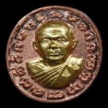 เม็ดแตงเนื้อนวะหน้าทองคำ หลวงปู่บุญส่ง จ.จันทบุรี