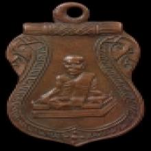 เหรียญรุ่นแรกหลวงพ่อยอด วัดหนองปลาหมอ จ.สระบุรี