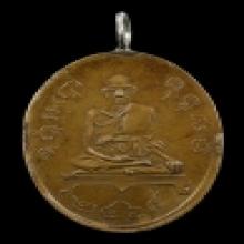 เหรียญรุ่นแรกหลวงพ่อพร วัดหนองแขม ปี2468เนื้ออัลปาก้า