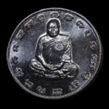 เหรียญแจกทาน เนื้อทองแดงรมดำ หลวงปู่บุญส่ง จ.จันทบุรี