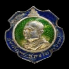 เหรียญโล่หลังเข็มกลัดสมเด็จพระพุทธโฆษาจารย์เจริญ วัดเขาบางทร