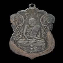 เหรียญรุ่นแรกหลวงปู่เอี่ยม วัดหนัง ปี2467บล็อก3จุดเนื้อเงิน