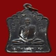 เหรียญมณฑปหลวงพ่อพรหม วัดช่องแค ปี2514