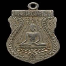 เหรียญพระพุทธชินราชหลวงปู่บุญ วัดกลางบางแก้ว เนื้ออัลปาก้า