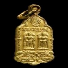 เหรียญเจ้าพ่อหลักเมืองสุพรรณบุรี ทองคำ พิมพ์เล็ก จ.สุพรรณบุร