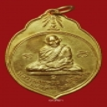 เหรียญ ทอ.3 หลวงปู่แหวน (โค๊ด ลป.ตื้อ)