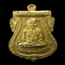 เหรียญทองคำหลวงปู่ทวดหลัง อ.ทอง เลื่อน เบอร์14