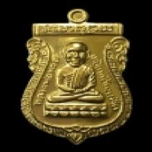 เหรียญทองคำ ย้อนยุครุ่นแรก 100 ปี อ.ทิม วัดช้างให้ จ.ปัตตานี