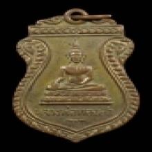 เหรียญหลวงพ่อทองคำ วัดไทรใหญ่รุ่นแรกเหรียญที2