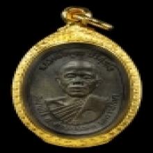 เหรียญหลวงพ่อคูณ 17นวะ สวย