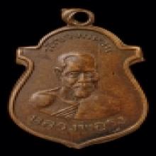เหรียญหลวงพ่อรุ่ง วัดบางแหวน ปี2500