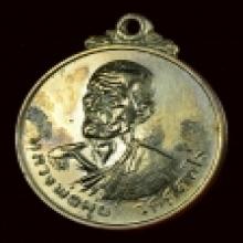 เหรียญหลวงพ่อมุ่ย วัดดอนไร่ ปี16 รุ่นฟ้าผ่า