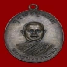 เหรียญหลวงพ่อตัด วัดชายนา รุ่นแรก