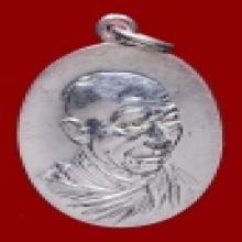 เหรียญาหลวงพ่อเกษม กิ่งไผ่ เนื้อเงิน