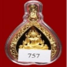 พระชินราช  เนื้ิอทองคำ ฉลุ ภปร