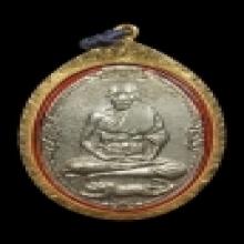 เหรียญหลวงพ่อเปิ่น รุ่นสร้างเขื่อน อัลปาก้า